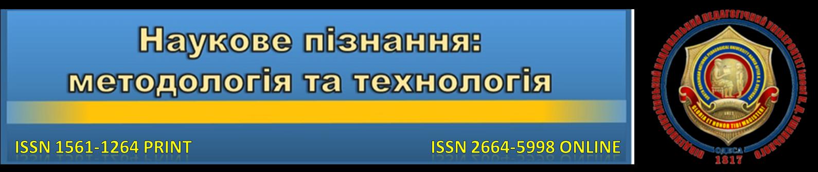 Наукове пізнання: методологія та технологія